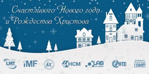 Поздравляем с Новым Годом и Рождеством Христовым